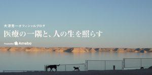 大津秀一アメブロオフィシャルブログ
