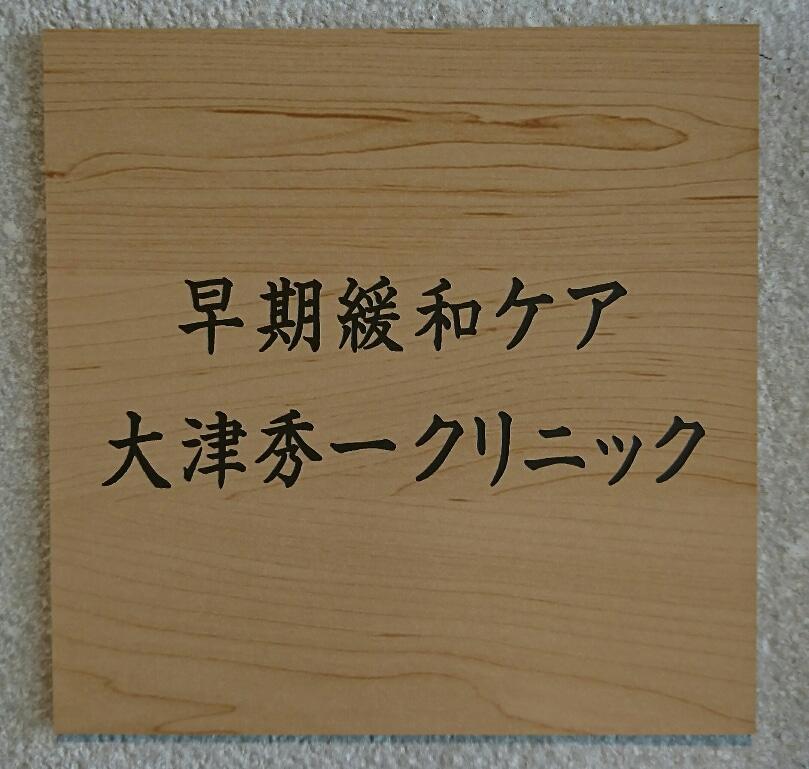 東京で緩和ケア外来を行う早期緩和ケア大津秀一クリニック表示