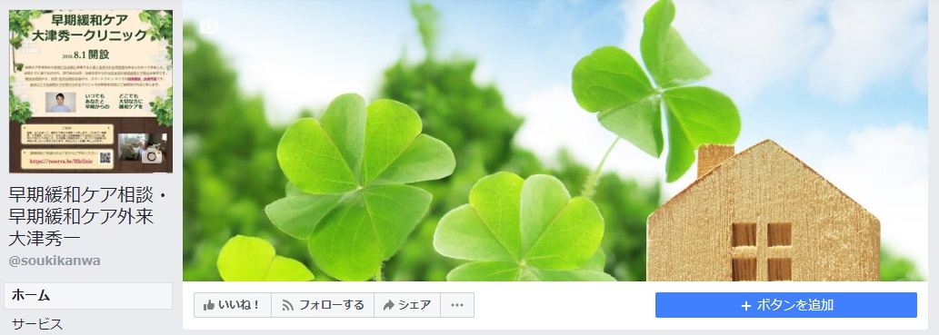 早期緩和ケア外来・相談facebook