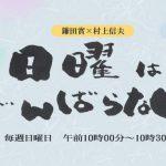 【視聴可能】ラジオ出演しました 鎌田實先生と村上信夫さんの『日曜はがんばらない』
