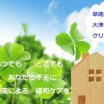 5つの日本初・早期緩和ケアクリニック【東京都文京区】