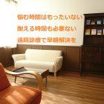 緩和ケアは最後の治療ではない|東京の緩和ケア外来クリニック