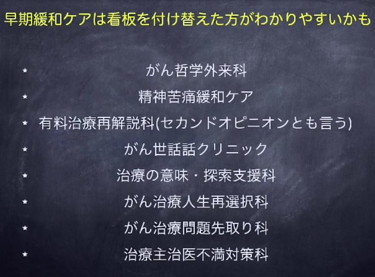 押川勝太郎先生による早期緩和ケアの内容説明