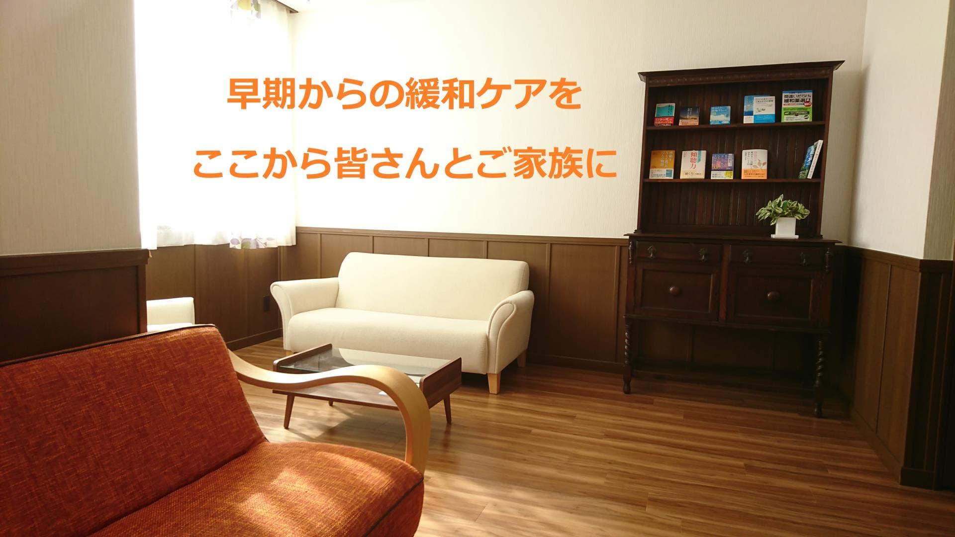 早期緩和ケア大津秀一クリニック外来の待合室です