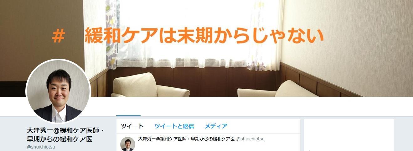 大津秀一ツイッターの画像です
