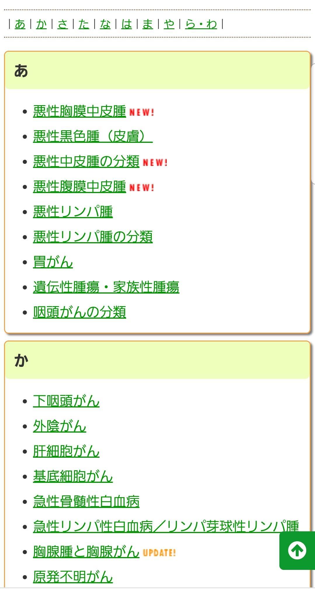 がん情報サービススマホ版の病名検索の画面です。